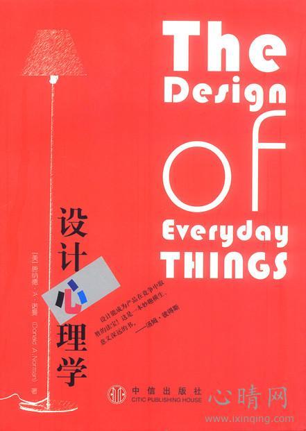 心理学书籍在线阅读: 设计心理学