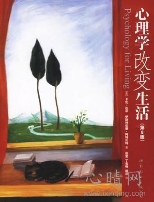 心理学书籍在线阅读: 心理学改变生活(第8版)