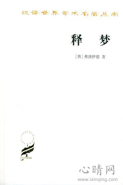 心理学书籍在线阅读: 释梦