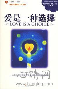 心理学书籍在线阅读: 爱是一种选择