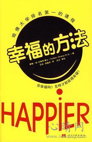 心理学书籍在线阅读: 幸福的方法