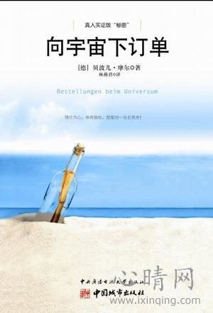 心理学书籍在线阅读: 向宇宙下订单