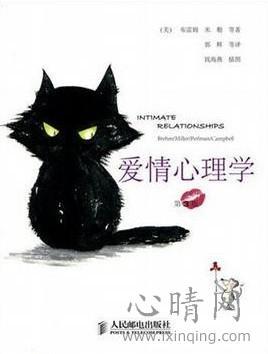 心理学书籍在线阅读: 爱情心理学(第3版)