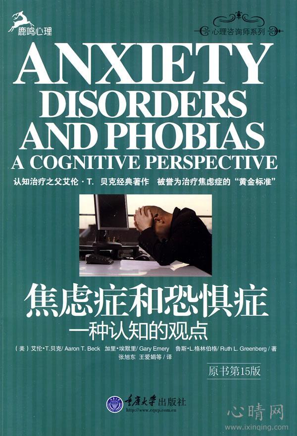 心理学书籍在线阅读: 焦虑症和恐惧症
