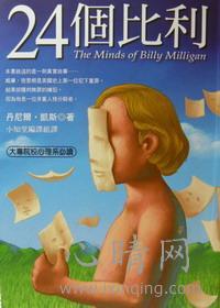 心理学书籍在线阅读: 24个比利