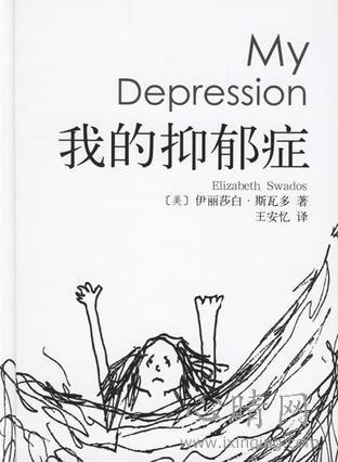 心理学书籍在线阅读: 我的抑郁症