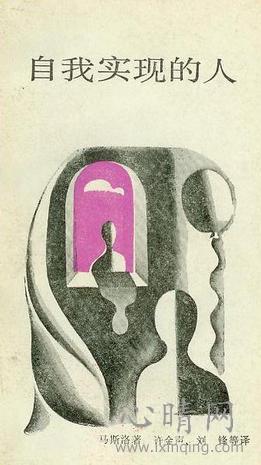 心理学书籍在线阅读: 自我实现的人