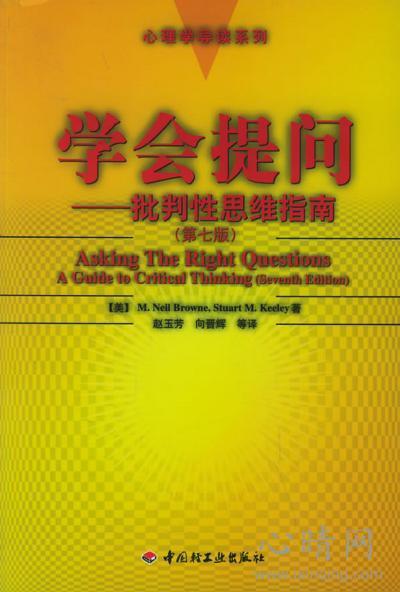 心理学书籍在线阅读: 学会提问—批判性思维指南(第七版)