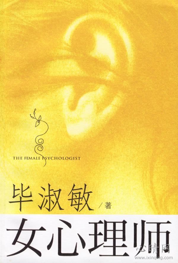 心理学书籍在线阅读: 女心理师(上)