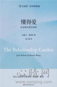 心理学书籍在线阅读: 懂得爱