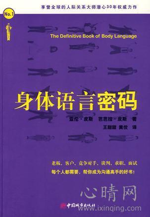 心理学书籍在线阅读: 身体语言密码