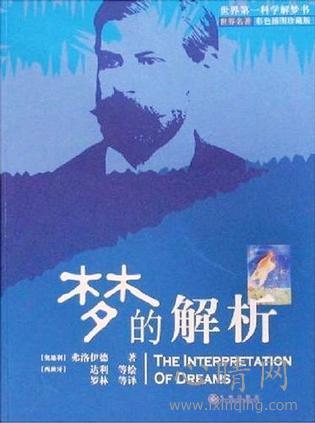 心理学书籍在线阅读: 梦的解析