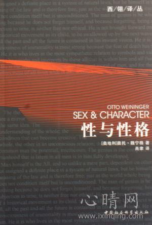 心理学书籍在线阅读: 性与性格