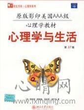 心理学书籍在线阅读: 心理学与生活(第17版) (英文影印版)