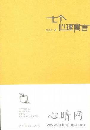心理学书籍在线阅读: 七个心理寓言