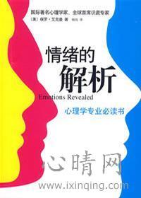 心理学书籍在线阅读: 情绪的解析