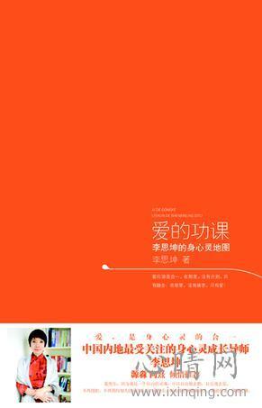 心理学书籍在线阅读: 爱的功课:李思坤的身心灵地图