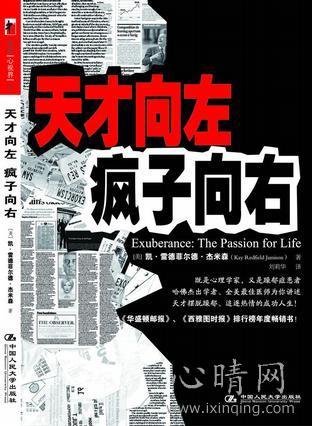 心理学书籍在线阅读: 天才向左 疯子向右