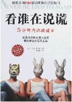 心理学书籍在线阅读: 看谁在说谎