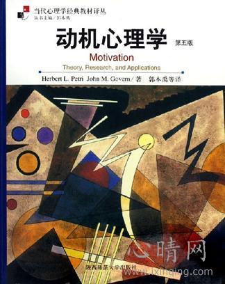 心理学书籍在线阅读: 动机心理学(第五版)
