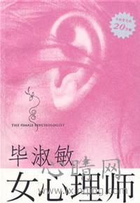 心理学书籍在线阅读: 女心理师(下)