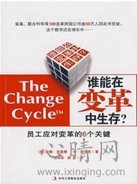 心理学书籍在线阅读: 谁能在变革中生存