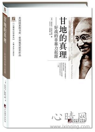 心理学书籍在线阅读: 甘地的真理