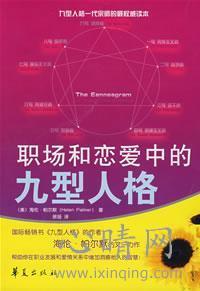 心理学书籍在线阅读: 职场和恋爱中的九型人格