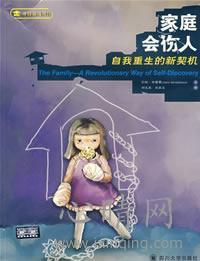 心理学书籍在线阅读: 家庭会伤人