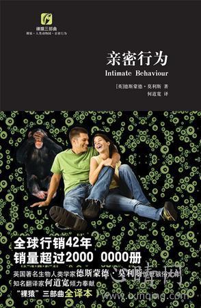 心理学书籍在线阅读: 裸猿三部曲:亲密行为