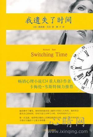 心理学书籍在线阅读: 我遗失了时间