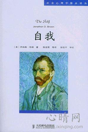 心理学书籍在线阅读: 自我