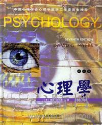 心理学书籍在线阅读: 心理学(第七版)