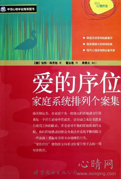 心理学书籍在线阅读: 爱的序位:家庭系统排列个案集