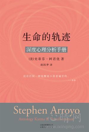 心理学书籍在线阅读: 生命的轨迹