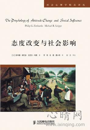 心理学书籍在线阅读: 态度改变与社会影响