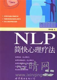 心理学书籍在线阅读: NLP简快心理疗法