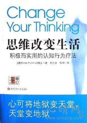 心理学书籍在线阅读: 思维改变生活