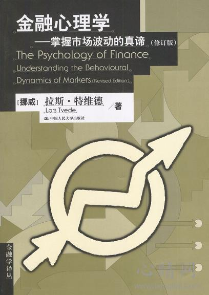 心理学书籍在线阅读: 金融心理学:掌握市场波动的真谛(修订版)