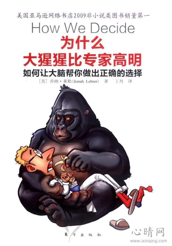 心理学书籍在线阅读: 为什么大猩猩比专家高明