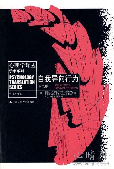 心理学书籍在线阅读: 自我导向行为(第九版)