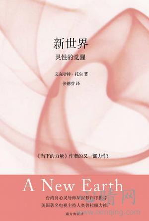 心理学书籍在线阅读: 新世界