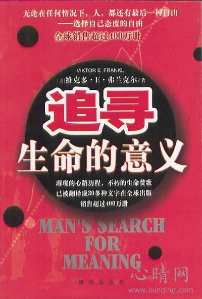 心理学书籍在线阅读: 追寻生命的意义