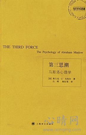 心理学书籍在线阅读: 第三思潮