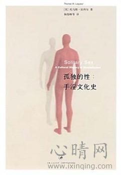 心理学书籍在线阅读: 孤独的性