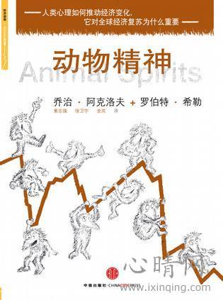 心理学书籍在线阅读: 动物精神