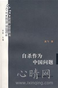 心理学书籍在线阅读: 自杀作为中国问题