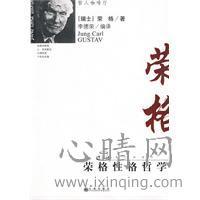 心理学书籍在线阅读: 荣格性格哲学