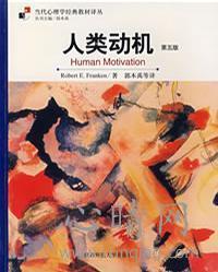 心理学书籍在线阅读: 人类动机 (第五版)
