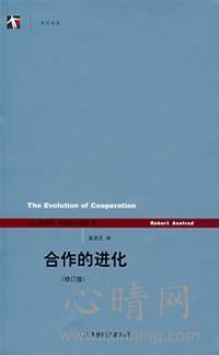 心理学书籍在线阅读: 合作的进化
